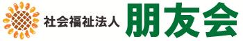 社会福祉法人朋友会 | 茨城県常陸太田市